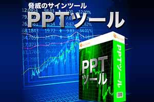 「PPTツール」と併せて使えるバイナリーオプション攻略法