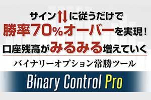 バイナリーオプションサインツール「バイナリーコントロールプロ」特徴
