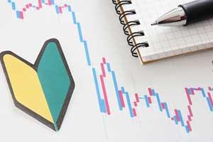 バイナリーオプションが投資初心者におすすめの理由