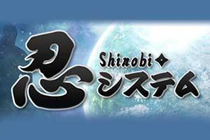 忍-Shinobi-システム