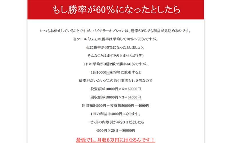 Axis販売LP1