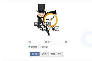 MT4時間を日本時間に一発変換(サマータイム対応)