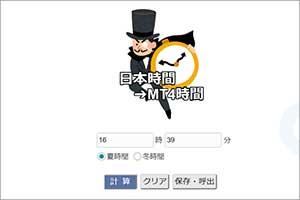 日本時間をMT4時間に一発変換(サマータイム対応)
