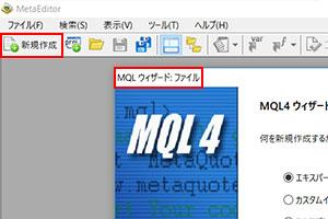 MQLウィザード