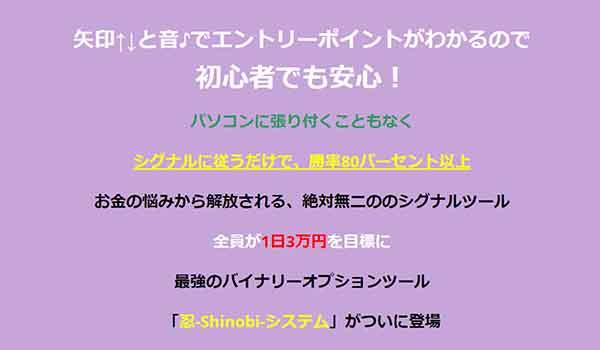 忍-Shinobi-システム勝率