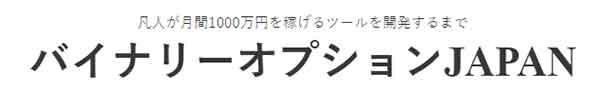 バイナリーオプションジャパン