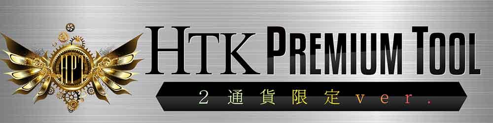 HTKプレミアムツール2通貨バージョンとは?