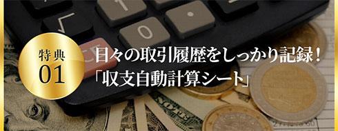 購入特典①収支自動計算シート
