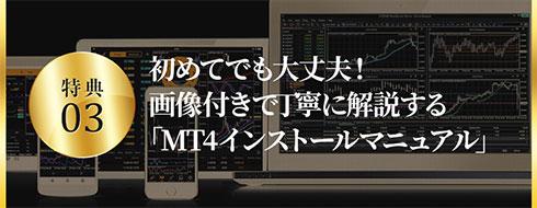 購入特典③MT4インストールマニュアル