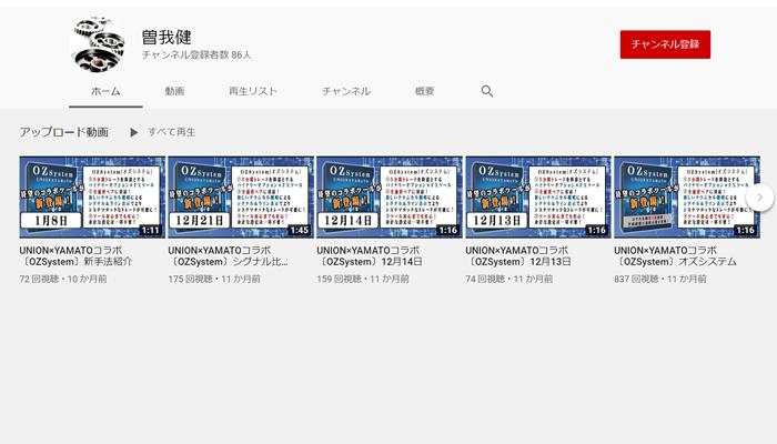 YOUTUBEチャンネル「曽我健」