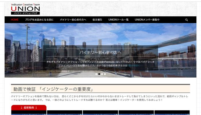 UNION公式サイト