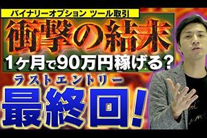 バイナリーオプションツール取引で月に90万円稼ぐ企画の結果報告