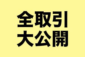 バイナリーオプションツール取引1ヶ月で90万円企画!全動画まとめ