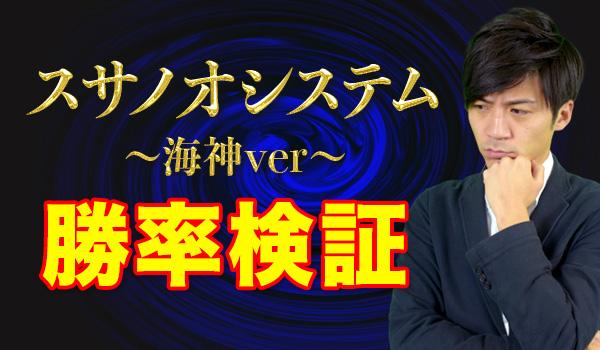 バイナリーオプションツールスサノオシステム〜海神ver~について