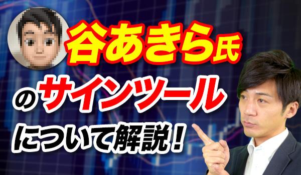 谷あきら氏のバイナリーオプションツールTMシグナルインジケーターについて