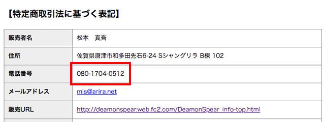 Deamon Spear(デーモンスピア)の販売元