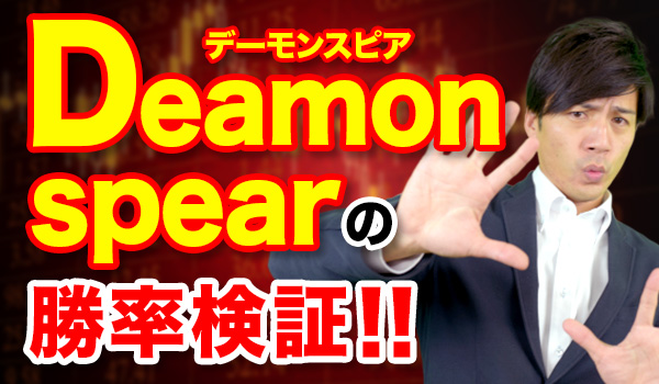 バイナリーオプションツールDeamon Spear(デーモンスピア)を検証