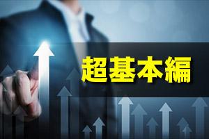 バイナリーオプション初心者向け用語集・超基本編