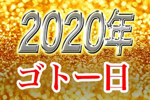 2020年のゴトー日カレンダー