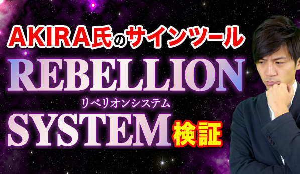AKIRA氏が紹介するバイナリーオプションツールREBELLION SYSTEM(リベリオンシステム)を検証
