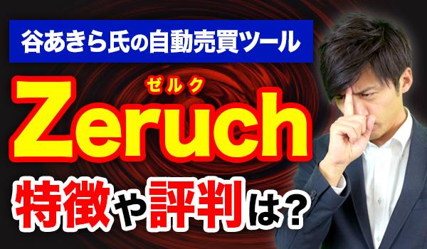 バイナリーオプションの自動売買ツールZeruch(ゼルク)を検証
