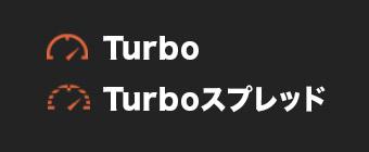 Turbo/Turboスプレッドで取引可能な通貨ペア