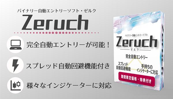 バイナリーオプションツールZeruch(ゼルク)とは