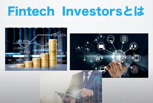 山口氏の運営する投資コミュニティFintech Investors(フィンテック インベスターズ)とは
