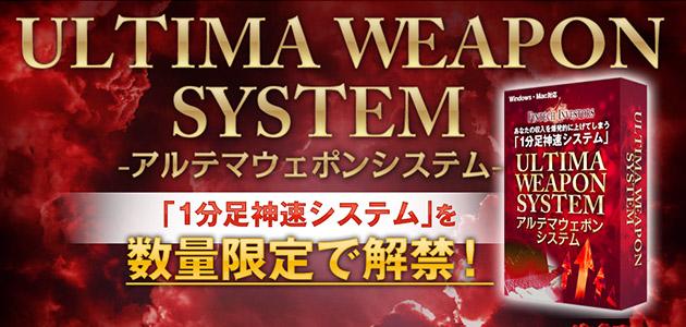 Limit Break System(リミットブレイクシステム)改以外に、山口氏が紹介しているバイナリーオプションツール