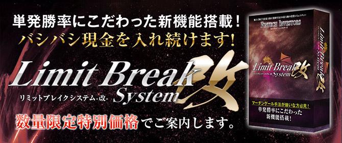 バイナリーオプションツールLimit Break System(リミットブレイクシステム)改とは