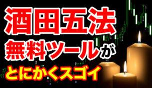 バイナリーオプションツールSakata-Gohou(酒田五法)を解説