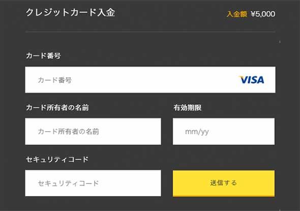 ②クレジットカード入金のやり方